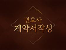 변호사가 국문 영문 계약서 작성 번역 수정 자문해드립니다.
