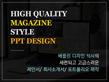 [ High Quality PPT/ 디자인 석사 ] 매거진 감성으로 디자인 해드립니다.