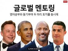 [글로벌 멘토링] 글로벌 리더들이 들려주는 영어표현과 성공비결을 전해드립니다.