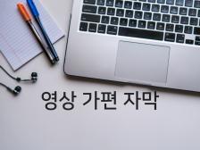 방송용 가편 자막 알차게 써드립니다.