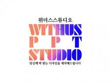 [WITHUS PPT STUDIO] 각종 PPT 디자인, 세련되게 다듬어드립니다.