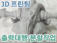 여러분들이 원하는 출력물들을 깔끔한 퀄리티로 3D프린팅 해드립니다.