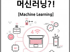 머신러닝과 딥러닝을 이용한 데이터 분석의 전과정을 모델링 해드립니다.