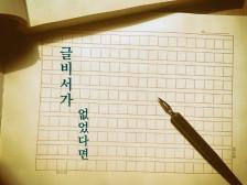 교정교열/윤문/리라이팅 고민 끝내주는 글비서가 되어드립니다.