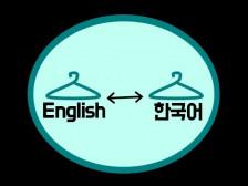 [영한번역/ 한영번역, 연세대 재학] 문맥과 품격이 있는 번역해드립니다.