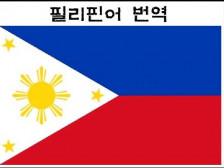 Mabuhay! 필리핀어(따갈로그Tagalog/비콜Bicol) 번역을 완벽하게 해드립니다.