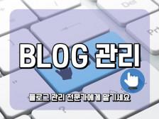 """""""블로그"""" 전문적으로 관리해드립니다."""