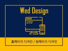 홈페이지 디자인 / 원페이지 디자인 해드립니다.