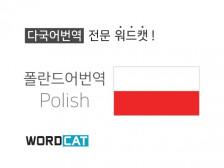 (폴란드어) 신속하고 정확한 고품질 번역 서비스 제공해드립니다.