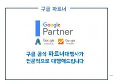 구글 파트너 대행사가 직접 다양한 구글광고 애즈 애드워즈 셋팅해드립니다.