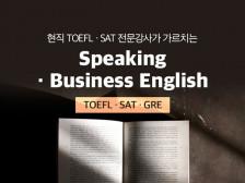 Test Prep의 종결 - TOEFL, SAT, GRE 1:1 수업 기회를드립니다.