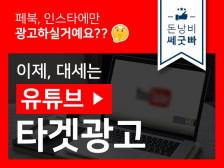 [유튜브 광고] 아직도 유튜브광고 안하세요? 전문가가 유튜브광고 도와드립니다.