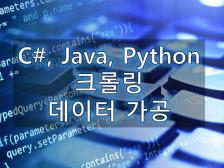 크롤링, 데이터 가공(C#, Java, Python)해드립니다.