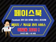 페이스북 페이지 , 게시글 관리를 도와드립니다.