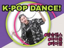 신나는 K-pop댄스 몸치 탈출 해결해드립니다.