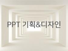 목적성에 맞는 PPT 디자인&기획 해드립니다.