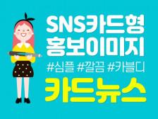 심플 깔끔한 SNS 카드뉴스 / 카드형 홍보이미지 제작 해드립니다.