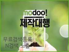 PC+모바일 MODOO 모두홈페이지 제작해드립니다.