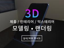 저렴하고 완벽한 3D 제품/인테리어/익스테리어 등 모델링/랜더링 제작해드립니다.