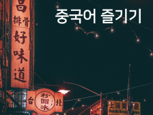 [외국어 징크스 탈출] 중국어만큼은 현지인처럼드립니다.