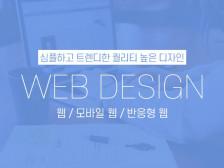 웹/모바일웹/반응형 웹 심플하고 트렌디하게 퀄리티높은 웹디자인 해드립니다.