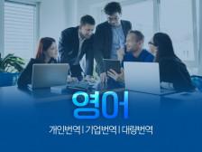 [세금계산서발급] 회사소개서, 카탈로그, 계약서, 홈페이지, 브로셔 - 영어 번역을 해드립니다.