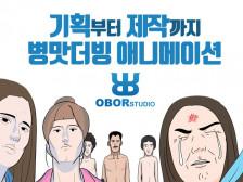 기획까지 함께! 병맛더빙 웹툰 애니메이션 + 용도 별 웹툰애니메이션 제작드립니다.