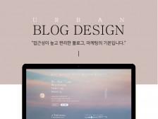 홈페이지형블로그/블로그디자인/블로그제작/반응형/모두홈페이지/섬네일드립니다.