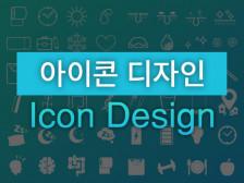 [고퀄리티] 심플하고 전달력있는 픽토그램 아이콘 디자인해드립니다.