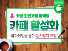 [6월 이벤트 특가] 카페 회원가입 활성화 가입인사 진행을 도와드립니다.