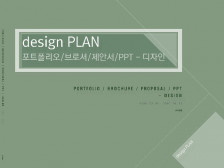 포트폴리오/이력서/제안서/PPT 리디자인 해드립니다.