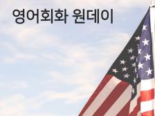 [강남 원데이] 미국 6년 유학생이 단기간에 효과적으로 영어회화 공부 하는 방법을 알려드립니다.
