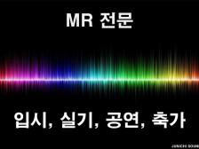 [MR전문] 현직 실무자가 MR 제작해드립니다.