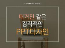 [커스텀PPT] 발표 주제·내용에 맞게 디자인한 세련된 맞춤제작 PPT제작해드립니다.