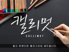 [캘리멋] 트렌디한 캘리그라피는 캘리멋에서! 디자인해드립니다.