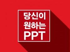 [당신이원하는PPT]실무 8년 경력을 통해 당신이 원하는 모든 PPT를 빠르게 만들어드립니다.