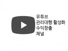 유튜브 관리대행 활성화된 수익창출 채널 을드립니다.