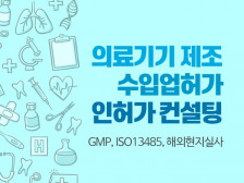 의료기기 제조/수입업허가, 인허가, GMP, ISO13485, 해외현지실사 컨설팅드립니다.