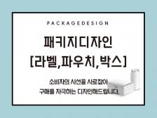 소비자의 시선을 사로잡아 구매로 이어지게 만드는 패키지디자인 작업해드립니다.