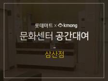 [롯데마트 삼산점] 문화센터 강의실을 렌트해드립니다.