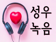[모든컨셉 가능] 중요한(다큐멘터리 내레이션/광고/게임/애니/DJ/더빙/성우)녹음 해드립니다.
