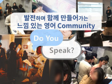 S전자 & H그룹 전담 상위 1% 강사와 즐겁게 영어하는 Community 제공해드립니다.