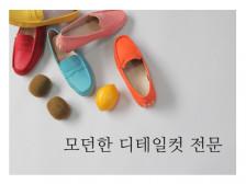 모던함과 심플한 신발 및 잡화 디테일 사진 전문으로 촬영 제안드립니다.