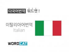 (이탈리아어)신속하고 정확한 고품질 번역 서비스 제공해드립니다.