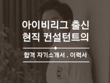 <아이비리그 출신> 100% 합격 노하우로 이력서자소서 작성해드립니다.