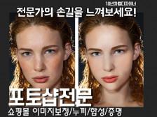 포토샵 보정 쇼핑몰 보정 전문 증명/ 이미지 / 웨딩 / 합성 / 누끼 고급리터칭 해드립니다.