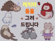만화 캐릭터/동물/아기자기한 그림 그려드립니다.
