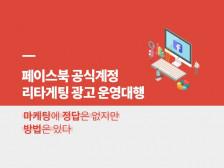 기획력있는 페이스북 마케팅, 컨텐츠 기획,제작 실행까지 운영해드립니다.
