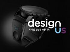 [디자인어스] 전문 디자인 팀이 최고의 디자인 컨설팅을 해드립니다.