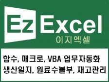 엑셀,VBA,매크로,재고관리,급여,생산관리 업무 효율을 높여드립니다.